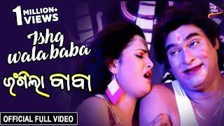 Ishq Wala Baba | Official Full Video | Kuna Tripathy, Bidusmita | Rangila Baba - Odia Movie