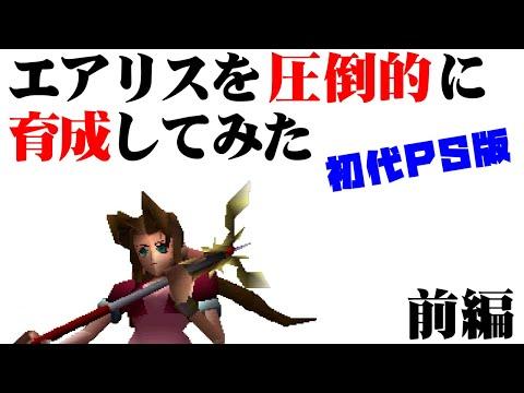 【FF7】リメイク発売前に限界まで育成したエアリスの強さを振り返る(前編)~ エアリス一人で最強の敵と戦うまでの道のり