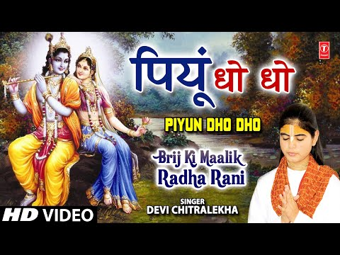 Piyun Dhho Dhho Devi Chitralekha [full Song] I Brij Ki Malik Radha Rani video
