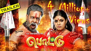Pottu Official Trailer