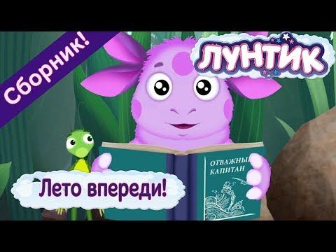Лето впереди! 🌻 Лунтик 🌻 Сборник мультфильмов 2018