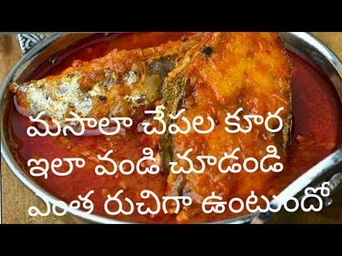 Masala Fish Curry recipe in telugu inspired by grandpa kitchen || Tv7 india