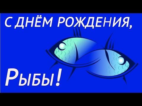 День рождения мужчины рыба поздравление
