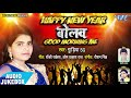 हैप्पी न्यू ईयर - Happy New Year Bolab Good Morning Me - Gudiya - Bhojpuri Hit Songs 2018