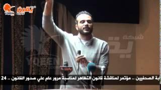 يقين| عمرو امام : الحكم الحالي اقذر حكم فاشي مربالتاريخ الحديث