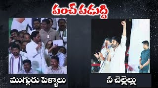 Pawankalyan Reaction Over Y S Jagan Comments On PK Personal Life |  Pawankalyan Vs Y S Jagan | TTM
