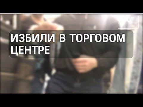 Молодого человека избили охранники торгового центра