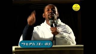 Dn Abayneh Kassaye - Ethiopian Orthodox Tewahdo Sebket