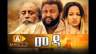 Meda - Ethiopian Movie Trailer
