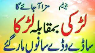 pakistani speech muqabla punjabi heart touching speech compitition bw boys and girls by BEENI NAEEM