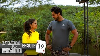 Haratha Hera | Episode 19 - (2019-09-21) | ITN
