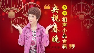欢声笑语·春晚笑星作品集锦:蔡明 | CCTV春晚