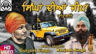 download lagu Singhan Diyan Jeepan Kavishri  Gurjant Singh  Ranjodh gratis