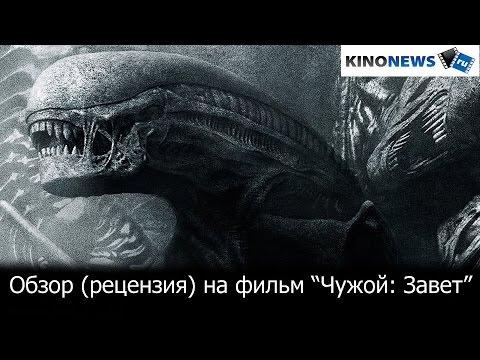 Обзор (рецензия) на фильм Чужой: Завет от  KinoNews.ru