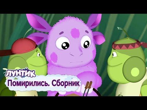 Помирились 🤝 Лунтик 🤝 Сборник мультфильмов 2018