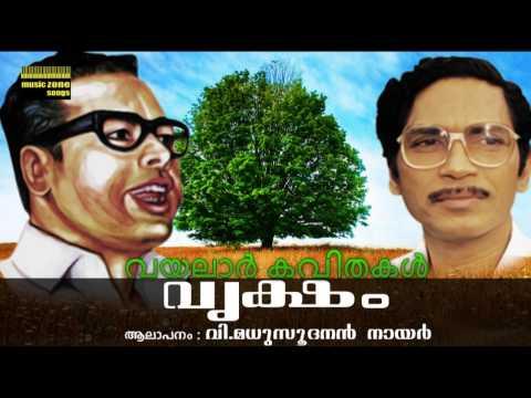 Vriksham | Vayalar Kavithakal | V.madhusoodanan Nair video