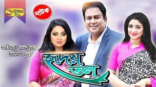 Hridoy Tol | Zahid Hasan | Tarin | Sweety | Bangla Natok 2017 | CD Vision