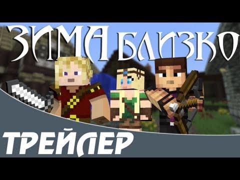Зима Близко — ТРЕЙЛЕР — Minecraft Сериал (Machinima)
