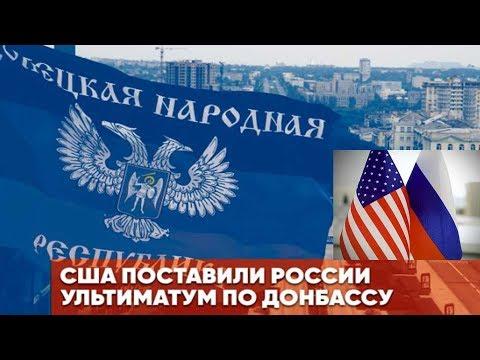 США ПОСТАВИЛИ РОССИИ УЛЬТИМАТУМ ПО ДОНБАССУ