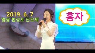 미스트롯 💜홍자💜 비나리/살아생전에/사랑참/일편단심🎵 영광 법성포 단오제 2019년 6월 7일