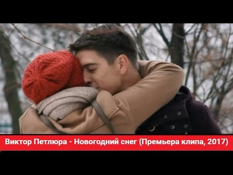 Виктор Петлюра - Новогодний Снег