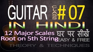 Complete Guitar Lessons For Beginners In Hindi 07 How to Play all Major Scales Root on 5th string