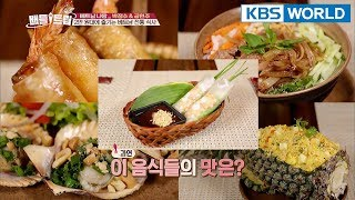 Enjoy traditional Vietnamese meal at only ₩20,000 [Battle Trip/2017.01.28]