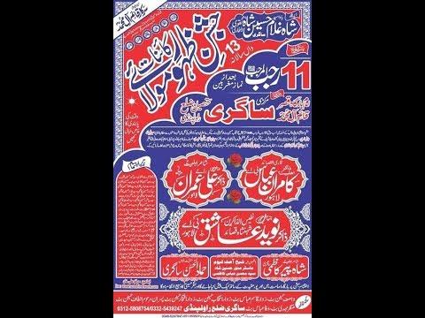 Live Jashan 11 Rajab 2019 Sagri