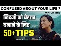Confused About Your Life Watch This 50 Tips To Make Your Daily Life Better By Nikology mp3