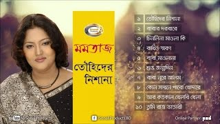 Touhider Nishana (তৌহিদের নিশানা) | Momtaz | Full Audio Album | Sonali Products