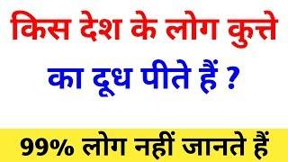 GK के 10 सवाल जो आप शायद ही जानते होंगे | Interesting Gk || GK quiz in hindi #Gk #intrestinggk