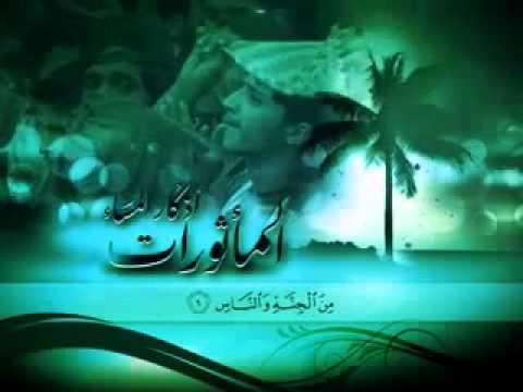 Mesurat Gece Peygamberimizin Akşam Okuduğu Dualar.hasan El-benna video