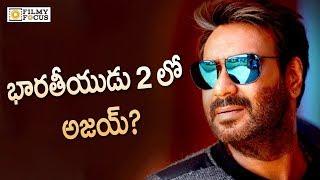 Ajay Devgan Special Role in Kamal Haasan Bharayeetudu 2 Movie || Kamal Haasan