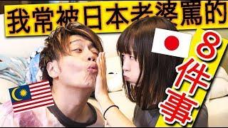 日本人和馬來西亞人(華人)結婚後的文化差異?? 我常被老婆罵的8件事情【日文短劇】
