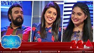 Jeevithayata Idadenna | Sriyantha Mendis & Tharuki Mendis | 13th July 2020