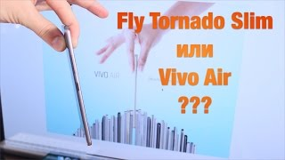 WTF Fly Tornado Slim vs Vivo Air КТО У КОГО СПЕР??