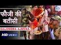 GAJENDRA AJMERA New Song   Fauji Ki Batisi   फौजी की बतीसी   Mayra Geet   Rajasthani Video Song HD