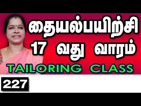 tamil fashion designing course 17(DIY),நாகரீக ஆடை வடிவமைப்பு பயிற்சி வகுப்பு 17,j
