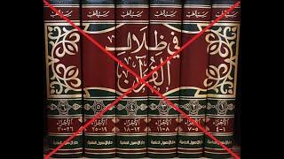 كلام الشيخ صالح آل الشيخ في كتاب الظلال القرآن لسيد قطب