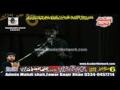 Ghulam Abbas Ratan    Majlis 6 Safar 2018 Sheikupura   