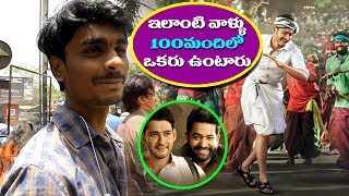 Bharat Ane Nenu Public Talk And Review | Mahesh Babu | Movie Public Response