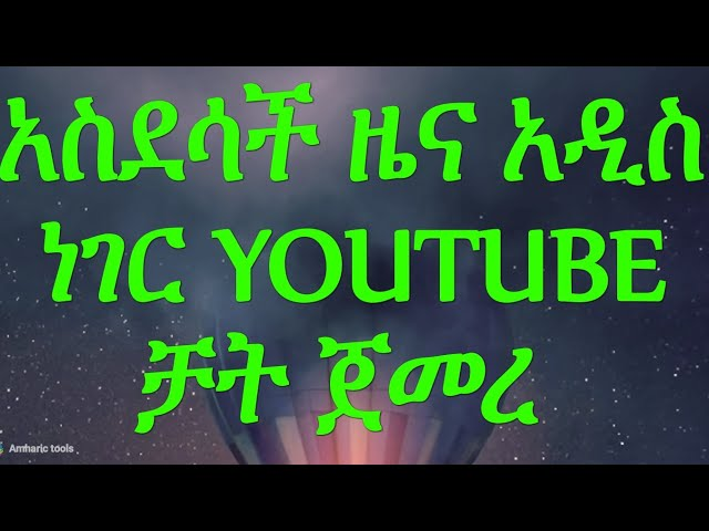 [Amharic] YouTube's New Super Chat Feature
