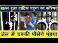Hardik Pandya जाएंगे जेल, दर्ज हुई FIR thumbnail