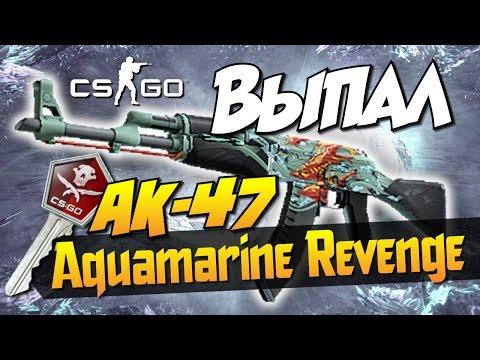 ВЫПАЛ AK-47 Aquamarine Revenge - Открытие кейсов в CS:GO (Falchion Case)