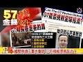 57金錢爆05/24/2016 G7不搞經濟搞政治 好萊塢大戰華爾街
