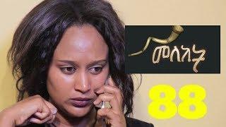 Meleket Drama - Part 88 (Ethiopian Drama)