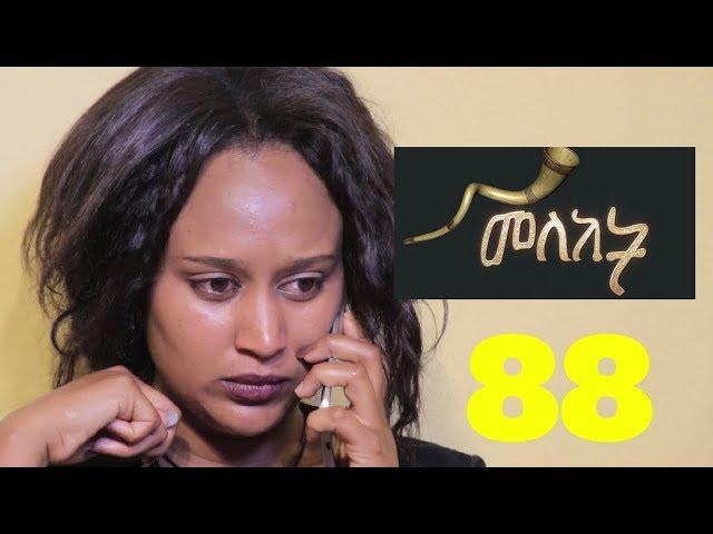 Meleket Drama  - Episode 88
