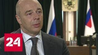 Пенсии обгонят инфляцию: Антон Силуанов спрогнозировал итоги роста НДС - Россия 24