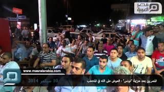 مصر العربية | الحسرة تعلو وجوه المصريين بعد هزيمة
