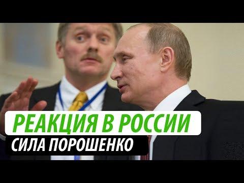 Реакция в России. Порошенко показал силу